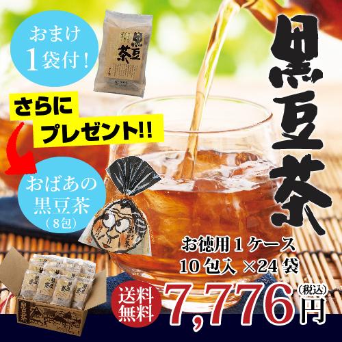 【送料無料】発芽黒豆茶お徳用(10包入×24袋)☆おばあの黒豆茶+おまけ1袋付