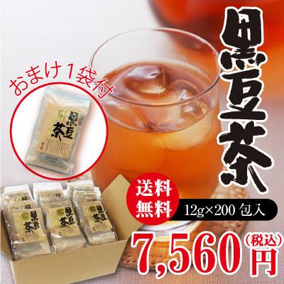 【送料無料】発芽黒豆茶たっぷり黒豆茶200包【黒豆茶10包×1袋おまけ!】