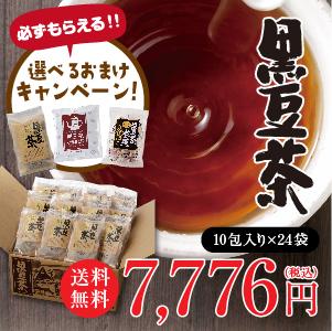 【送料無料】発芽黒豆茶お徳用(10包入×24袋)☆
