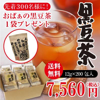 【送料無料】発芽黒豆茶たっぷり黒豆茶200包【おばあの黒豆茶6包×1袋プレゼント!】