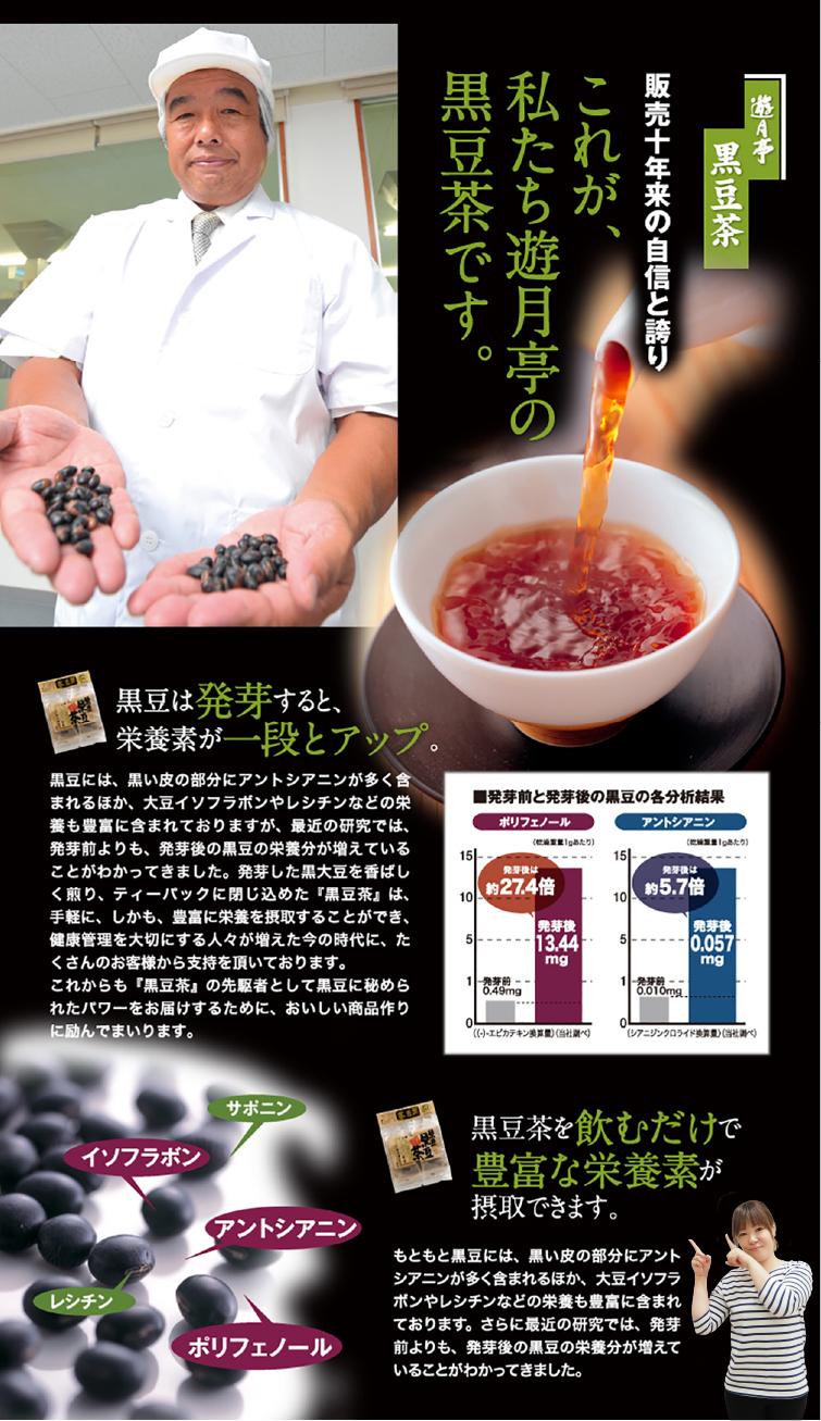 これが黒豆茶
