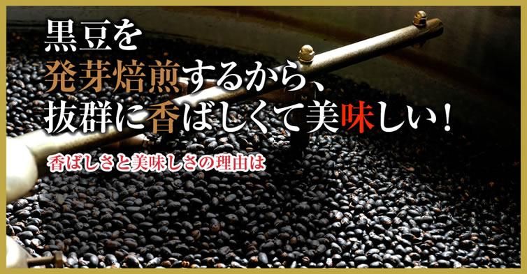黒豆を発芽焙煎するから抜群に香ばしくておいしい!