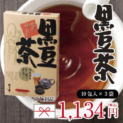 発芽黒豆茶シリーズ