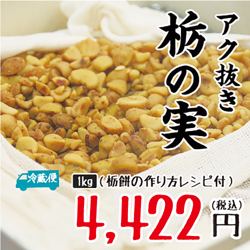 アク抜き栃の実(冷蔵発送)【クール料金込】