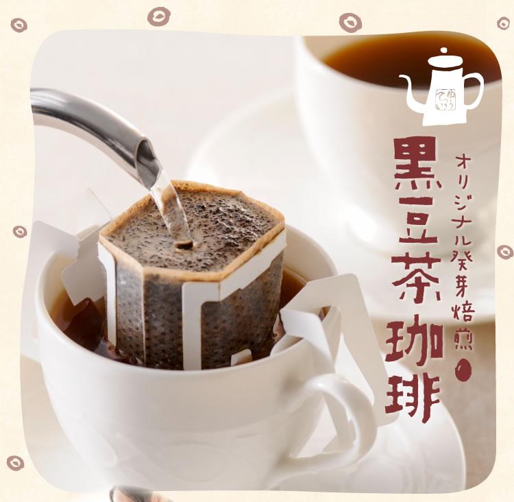 新発売 オリジナル発芽焙煎 黒豆茶珈琲