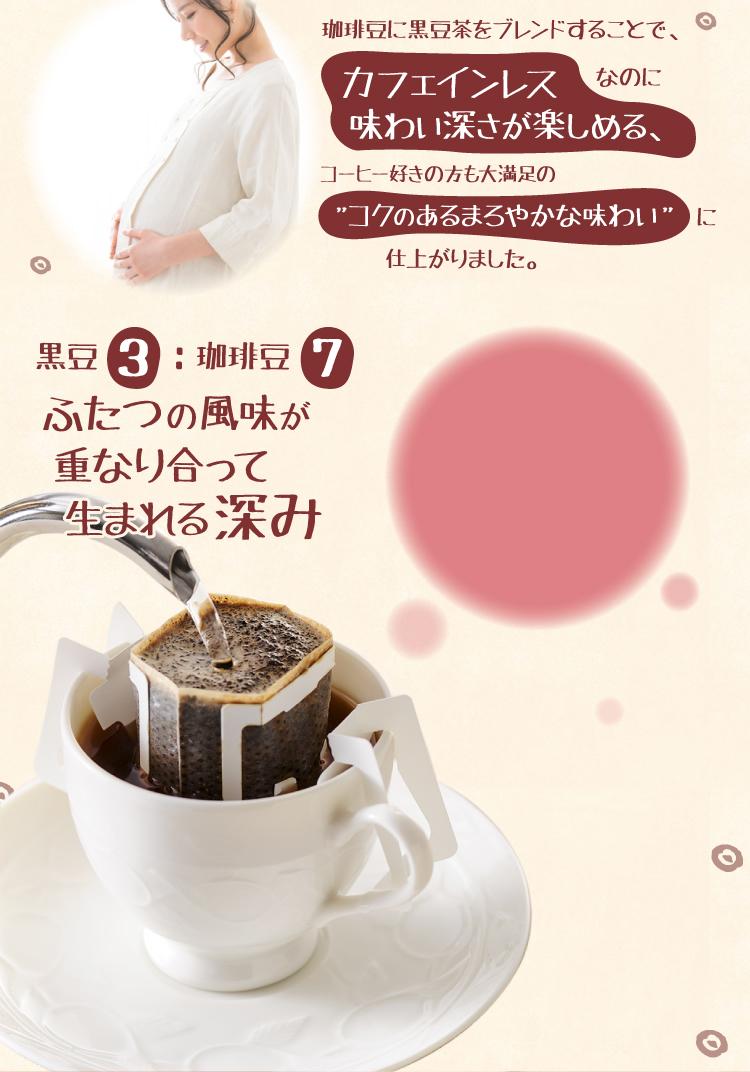 黒豆3:珈琲豆7 ふたつの風味が重なり合って生まれる深み