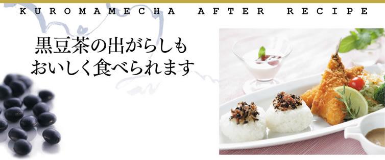 黒豆茶の出がらしも美味しく食べられます。