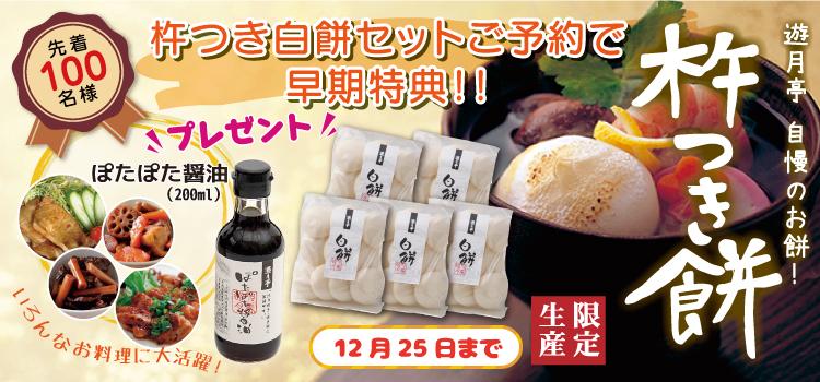 2019.11杵つき餅購入者プレゼントキャンペーン