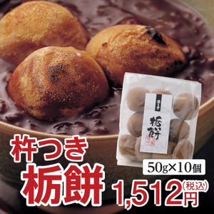 遊月亭 杵つき餅