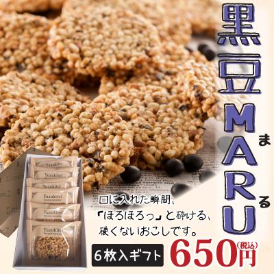 黒豆MARU