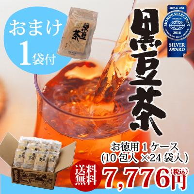 【送料無料】発芽黒豆茶お徳用(10包入×24袋)☆おまけ1袋付