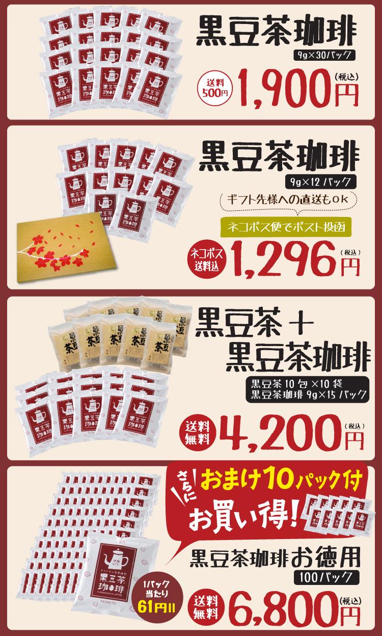 黒豆珈琲ラインナップ 商品