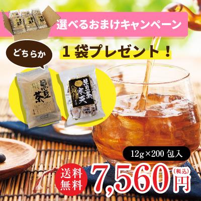 【送料無料】発芽黒豆茶たっぷり黒豆茶200包+おまけ10包