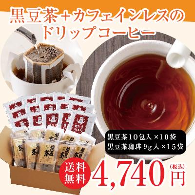 黒豆茶珈琲