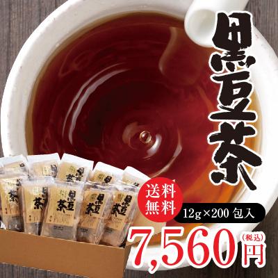 【送料無料】発芽黒豆茶たっぷり黒豆茶200包