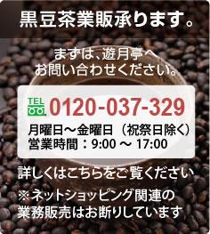 黒豆茶業販承ります