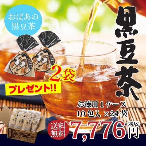 【送料無料】発芽黒豆茶お徳用(10包入×24袋)☆おばあの黒豆茶2袋