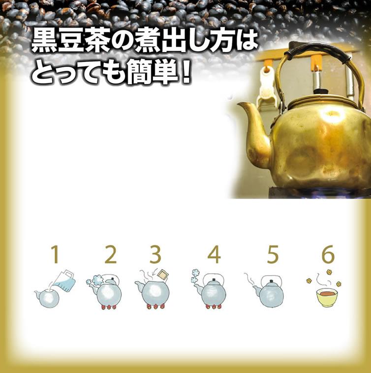 黒豆茶の煮出し方はとっても簡単!
