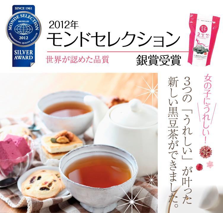 龍の黒豆茶は2012年モンドセレクション銀賞受賞しました。世界にも認められた美味しさをお試しください。