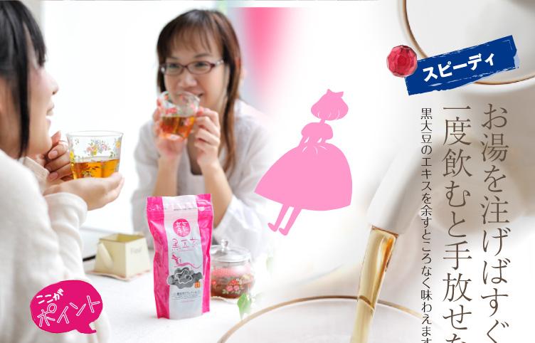 龍の黒豆茶の3つのうれしい