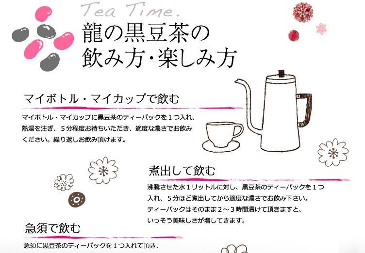 ティーパックなので、マイカップに熱湯を注いでも、本格的に煮だしても、さらには冷やしていただいてもOK。楽しみ方も様々です。