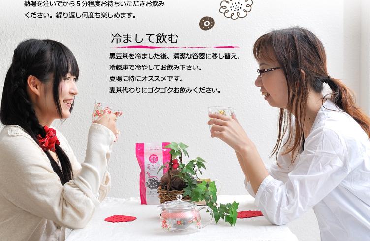 龍の黒豆茶はあなたのライフスタイルに合わせた飲み方ができます。