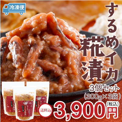 するめイカ糀漬け(冷凍発送)