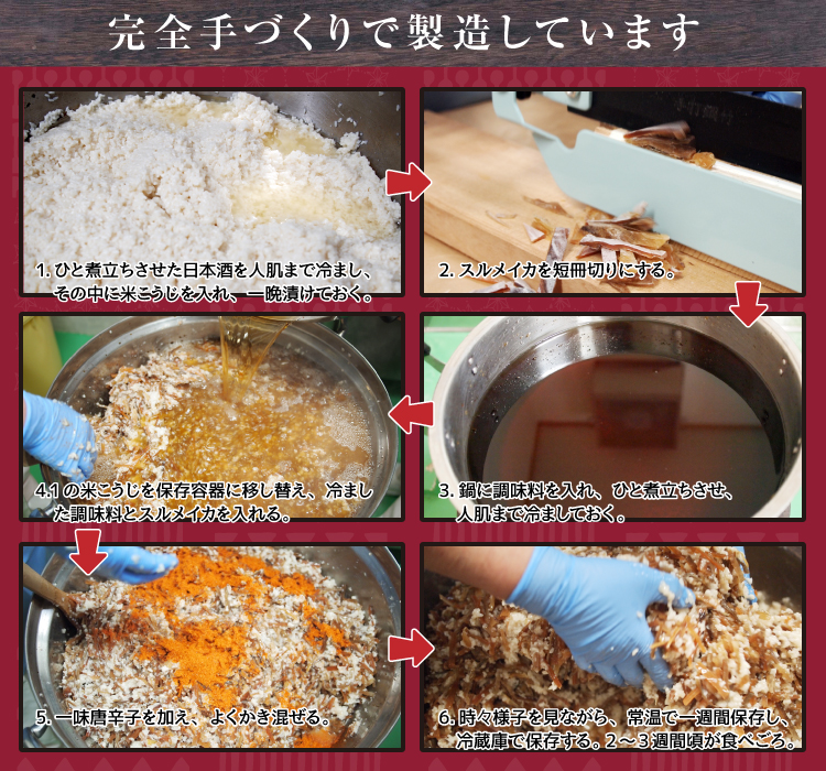 するめイカの麹漬け