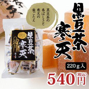 黒豆茶寒天