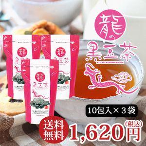 龍の黒豆茶