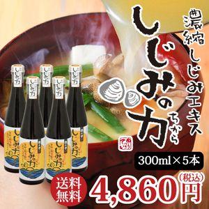 th_shijimi_5s