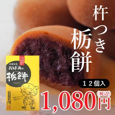 杵つき栃餅(粒あん入の大福)