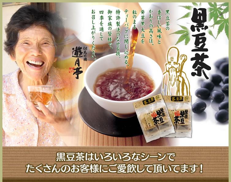 黒豆茶の香ばしい風味とかおりの高さは、発芽黒大豆を粒のままティーパックに閉じ込める、特許製法のなせる技。御家族の皆様で、四季を通してお召し上がりください。