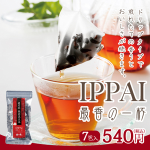 IPPAI【ドリップパック黒豆茶7包入】