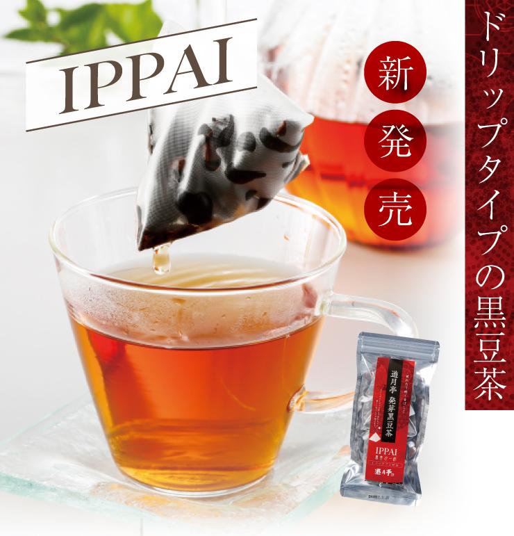 ドリップタイプの黒豆茶です。