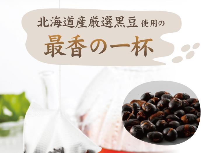 厳選された北海道産黒大豆を特許製法で焙煎した最香の香りをドリップパックに閉じ込めました。 淹れたて作りたてのおいしさが手軽に味わえる、贅沢な一杯です。