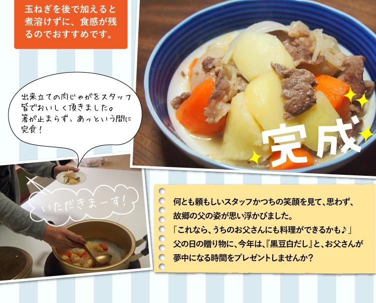 玉ねぎを後で加えると煮溶けずに、食感が残るのでおすすめです。