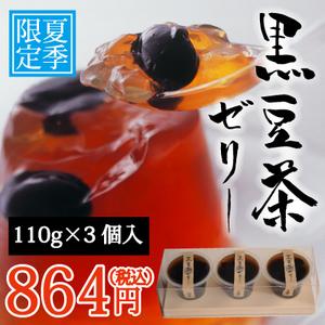黒豆茶ゼリー
