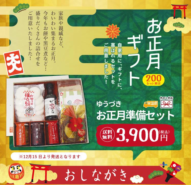 osyougatu_page_r1_c1