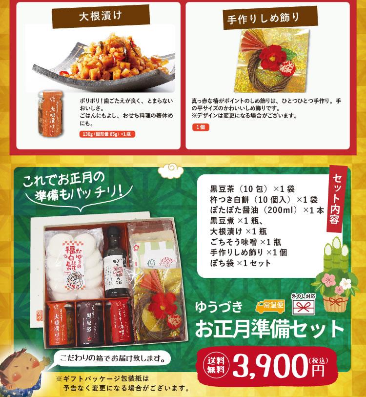 osyougatu_page_r3_c1