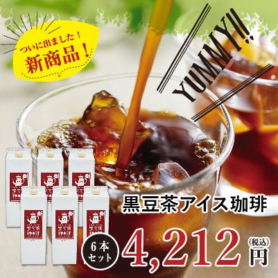 黒豆茶アイス珈琲