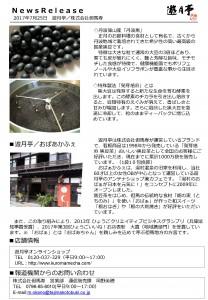 press release_tajimakotobuki_ページ_2