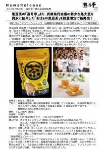 press release_tajimakotobuki_ページ_1