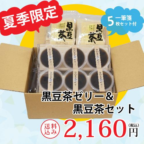 黒豆茶ゼリー&黒豆茶セット
