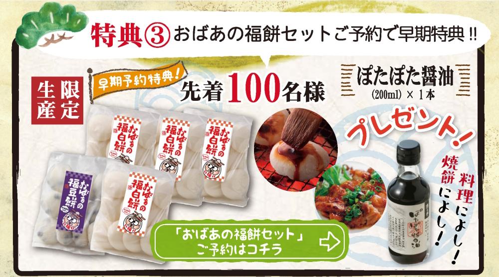 特典その3 おばあの福餅セットご予約で「ぽたぽた醤油」プレゼント