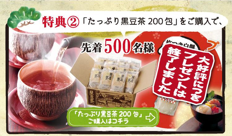 特典その2 黒豆茶200包入りご購入で 「杵つき白餅3個」プレゼント