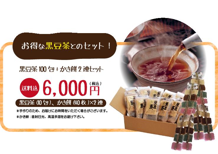 かき餅(黒豆茶同梱セット)