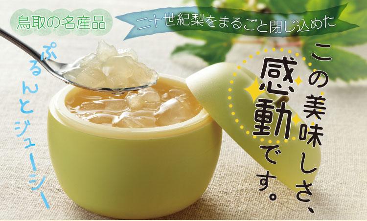 鳥取の名産品二十世紀梨をまるごと閉じ込めた二十世紀梨ゼリー感動です。