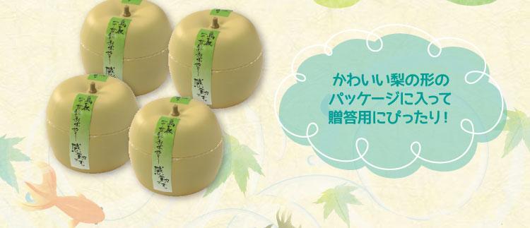 かわいい梨の形のパッケージに入って贈答にぴったり!