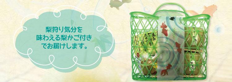 梨狩り気分を味わえる梨かご付きでお届けします。